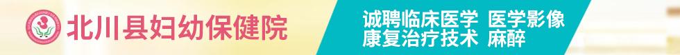北川县妇幼保健院