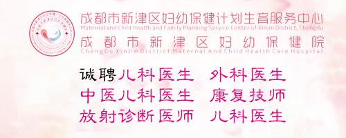 成都市新津区计划生育服务中心(新津区妇幼保健院)